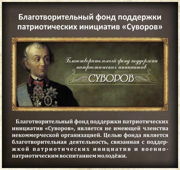 Благотворительный фонд поддержки патриотических инициатив «Суворов»