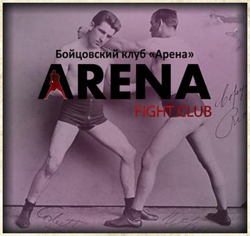 Бойцовский клуб «Арена»
