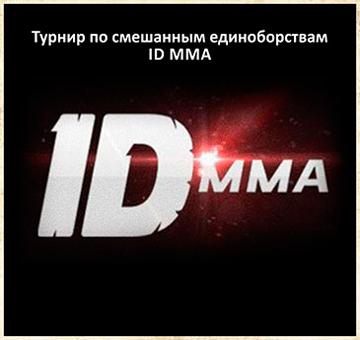 Турнир по смешанным единоборствам «ID MMA»