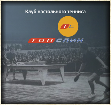 Теннисный клуб «ТОП-Спин»