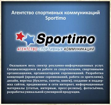Агенство спортивных коммуникаций «Sportimo»